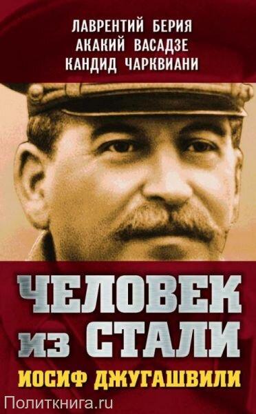 Человек из стали. Иосиф Джугашвили. Составление, перевод, комментарии и примечания Вилли Гогия