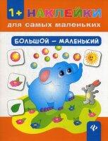 Ткаченко Ю.А. Большой - маленький