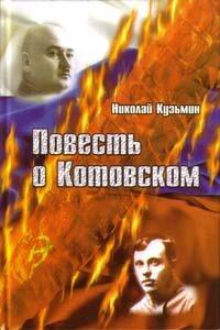 Кузьмин Н.П. Повесть о Котовском