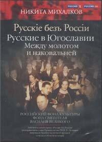 DVD. Русские без России. Русские в Югославии. Между молотом и наковальней