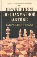 Калиниченко Н.М. Практикум по шахматной тактике. Завоевание поля