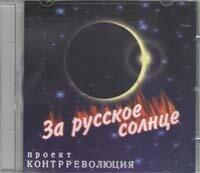 CD. Проект КОНТРРЕВОЛЮЦИЯ. За русское солнце
