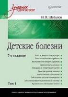 Шабалов Н.П. Детские болезни: Учебник для вузов. Том 1. Издание 7-е, переработанное и дополненное