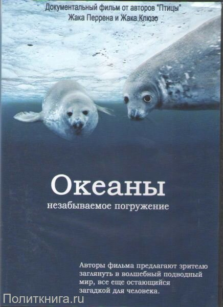 DVD. Океаны. Незабываемое погружение