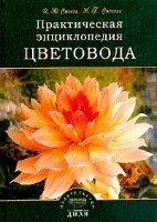 Стенин И. Практическая энциклопедия цветовода
