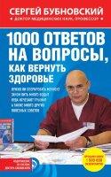Бубновский С.М. 1000 ответов на вопросы, как вернуть здоровье