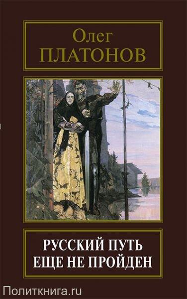 Платонов О.А. Русский путь еще не пройден