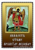 Акафист святому архангелу Михаилу на церковнославянском языке