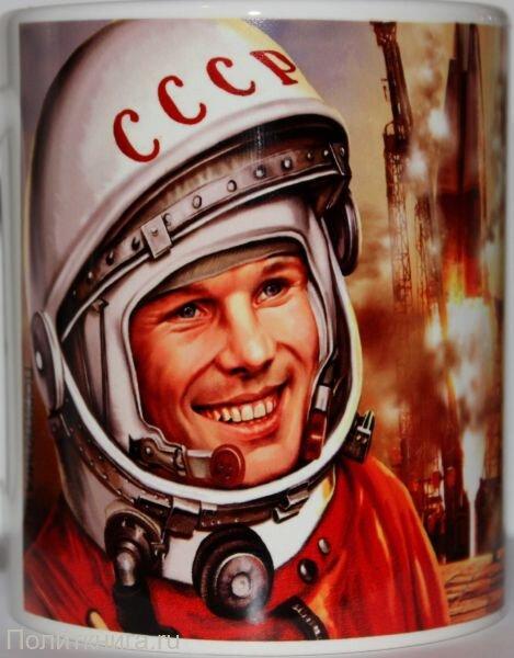 Кружка. День космонавтики. №3
