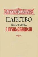 Носов С. Папство и его борьба с Православием