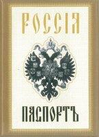 Обложка на паспорт. Паспорт Российской Империи №2