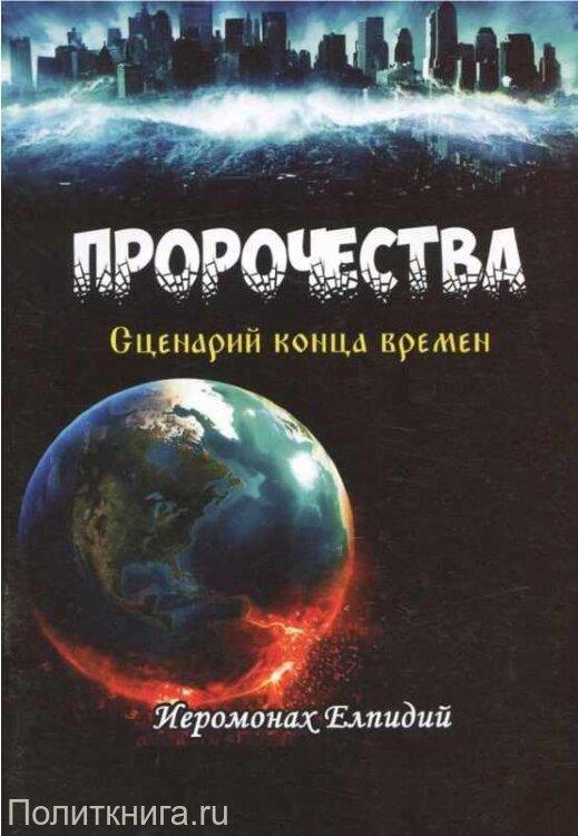 Елпидий Иеромонах: Пророчества. Сценарий конца времен
