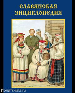 Славянская энциклопедия. В 3 томах