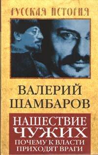 Шамбаров В.Е. Нашествие чужих: Почему к власти приходят враги
