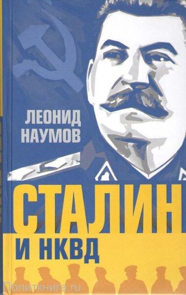 Наумов Л.А. Сталин и НКВД