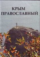 DVD. Богатырев А. Крым православный