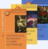 Афанасьев А.Н. Поэтические воззрения славян на природу. Комплект из 3-х книг