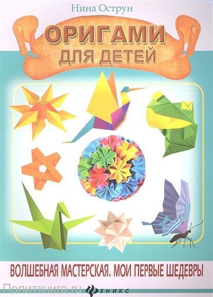 Острун Н. Оригами для детей