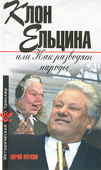 Мухин Ю.И. Клон Ельцина, или Как разводят народы
