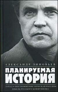 Зиновьев А.А. Планируемая история. Сборник