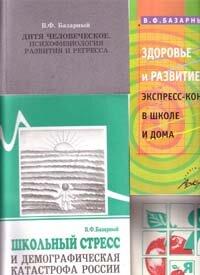 Спецпакет №2. Доктор Базарный
