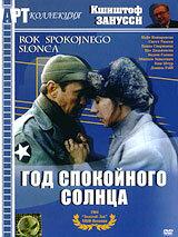 DVD. АРТ Коллекция. Год спокойного солнца