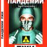 DVD. Галина Царева. Пандемии лжи