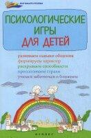 Светланова И.А. Психологические игры для детей