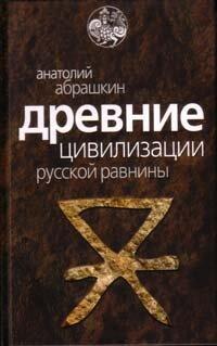 Абрашкин А.А. Древние цивилизации Русской равнины