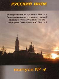 DVD. Русский инок. Цикл передач. Выпуск 4