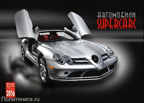 "Календарь на 2016 год на спирали ""Автомобили. SUPERCARS"" (КР20-16302)"