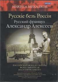 DVD. Русские без России. Русский француз Александр Алексеев
