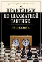 Калиниченко Н.М. Практикум по шахматной тактике. Решебник