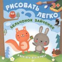 Базаитова А.Ю. Бельчонок, зайчонок и все-все-все в лесу. Рисовать легко!