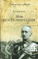 Брусилов А.А. Мои воспоминания