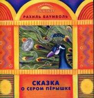 Баумволь Р. Сказка о сером перышке