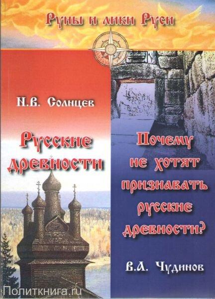 Солнцев И.В., Чудинов В.А. Русские древности. Почему не хотят признавать русские древности?