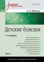 Шабалов Н.П. Детские болезни: Учебник для вузов. Том 2. Издание 7-е, переработанное и дополненное