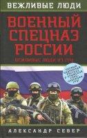 Север А. Военный спецназ России. Вежливые люди из ГРУ