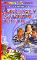 Семенова Н. Детская кухня раздельного питания