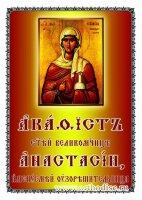 Акафист святой великомученице Анастасии Узорешительнице на церковнославянском языке