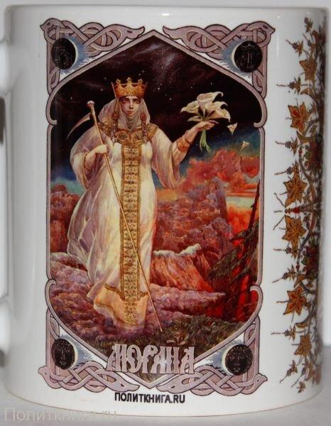 Кружка. Славянский гороскоп. Морана (Морена, Мора, Мара)