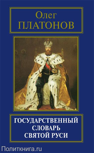 Платонов О. А. Государственный словарь Святой Руси