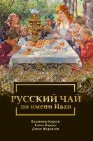 Корсун В.Ф., Корсун Е.В., Журавлёв Д.В. Русский чай по имени Иван