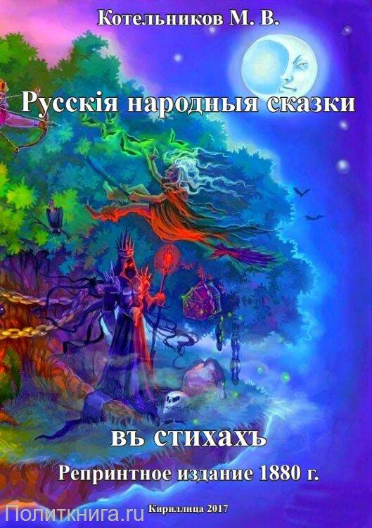 Котельников М.В. Русские народные сказки в стихах (дореволюционная орфография)