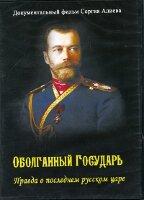 Оболганный Государь.Правда о последнем русском царе. DVD