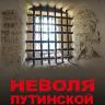 Земцов Б.Ю. Неволя путинской эпохи