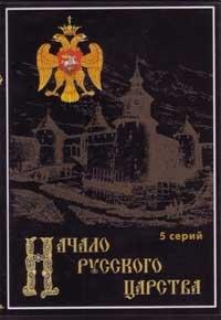 DVD. Начало Русского царства. 2DVD