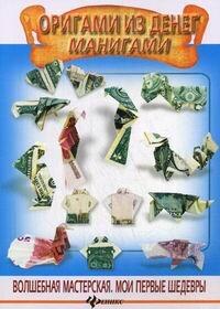 Мацькив Р.Я. Оригами из денег. Манигами