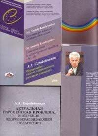Спецпакет №3. Европейский симпозиум